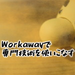 Workawayを活用して専門技術を使う10の方法