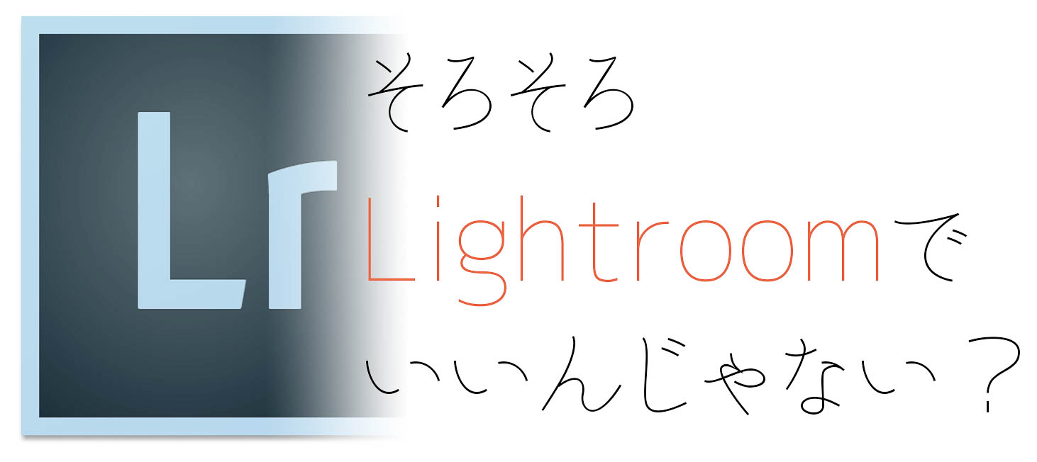 lightroom-eyecatch-2016-06-7-06-30.jpg